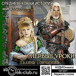 Галина Гончарова - Средневековая история. Первые уроки
