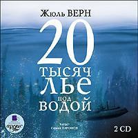 Jules Verne - 20 тысяч лье под водой
