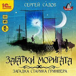 Сергей Садов - Загадка старика Гринвера
