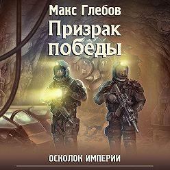 Макс Глебов - Призрак победы