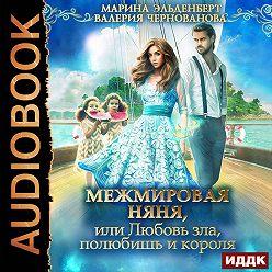 Валерия Чернованова - МежМировая Няня, или Любовь зла, полюбишь и короля