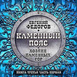 Евгений Федоров - Хозяин каменных гор. Часть первая