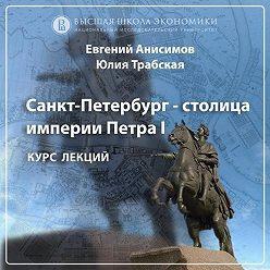 Евгений Анисимов - Санкт-Петербург времен Екатерины II. Эпизод 2