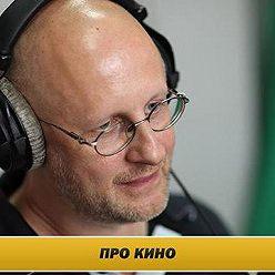 Дмитрий Пучков - Дмитрий Goblin Пучков на РСН - о российском кино и политике