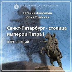 Евгений Анисимов - Петербург — имперская столица. Эпизод 2