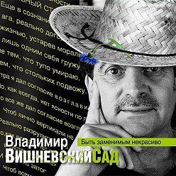 Владимир Вишневский - Вишневский сад. Быть заменимым некрасиво