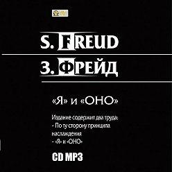"Зигмунд Фрейд - ""Я"" и «ОНО». По ту сторону принципа наслаждения."