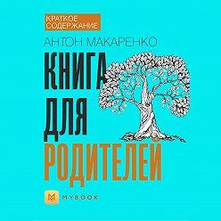 Анна Павлова - Краткое содержание «Книга для родителей»