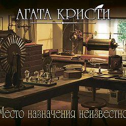 Агата Кристи - Место назначения неизвестно