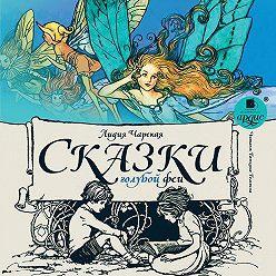 Лидия Чарская - Сказки голубой феи
