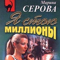 Марина Серова - Я стою миллионы