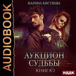 Марина Кистяева - Аукцион судьбы. Книга 2