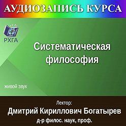 Дмитрий Богатырев - Цикл лекций «Систематическая философия»