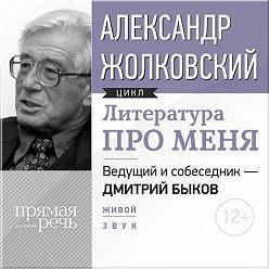 Александр Жолковский - Литература про меня. Александр Жолковский