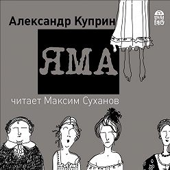 Александр Куприн - Яма