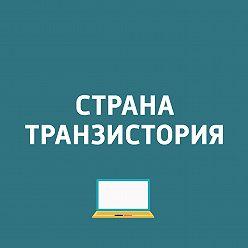 Павел Картаев - Смартфон V35 ThinQ; Xiaomi Mi 8 появится в России; С 1 июня россияне начнут больше платить за интернет