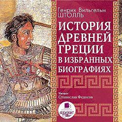 Генрих Штолль - История Древней Греции в избранных биографиях