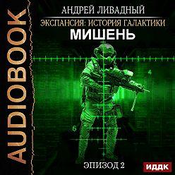 Андрей Ливадный - Мишень