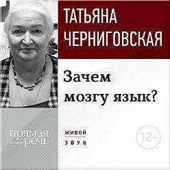 Татьяна Черниговская - Лекция «Зачем мозгу язык?»