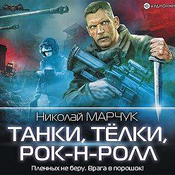 Николай Марчук - Танки, тёлки, рок-н-ролл