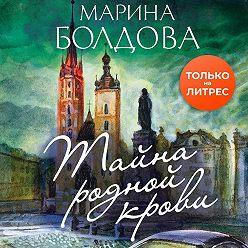 Марина Болдова - Тайна родной крови