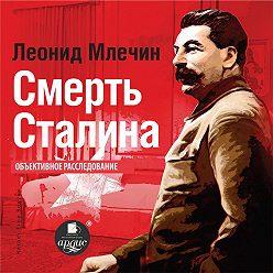 Леонид Млечин - Смерть Сталина