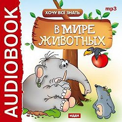 Евгений Бульба - Хочу Все Знать. В мире животных