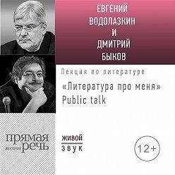 Евгений Водолазкин - Литература про меня. Евгений Водолазкин. Public talk