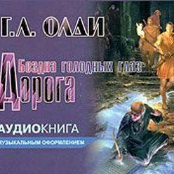 Генри Олди - Дорога