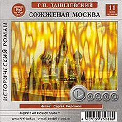 Григорий Данилевский - Сожженная Москва