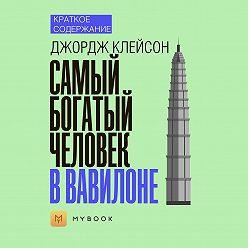 Светлана Хатемкина - Краткое содержание «Самый богатый человек в Вавилоне»