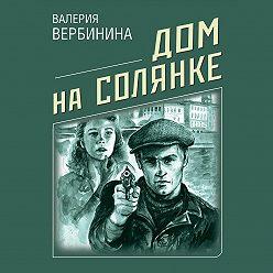 Валерия Вербинина - Дом на Солянке
