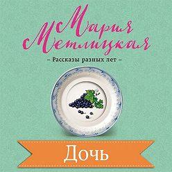 Мария Метлицкая - Дочь