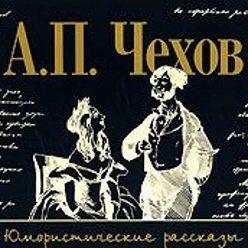 Антон Чехов - Юмористические рассказы
