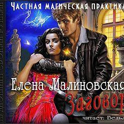 Елена Малиновская - Заговор