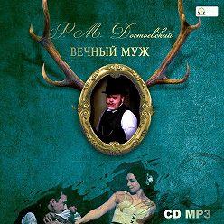 Федор Достоевский - Вечный муж