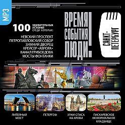 Сборник - Санкт-Петербург