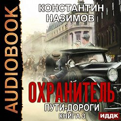 Константин Назимов - Охранитель. Пути-дороги