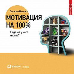 Светлана Иванова - Мотивация на 100%: а где же у него кнопка?