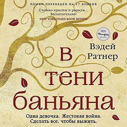 Вэдей Ратнер - В тени баньяна