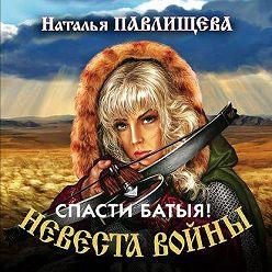 Наталья Павлищева - Спасти Батыя!