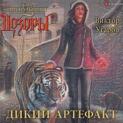 Виктор Угаров - Дикий артефакт