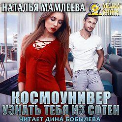 Наталья Мамлеева - Космоунивер. Узнать тебя из сотен