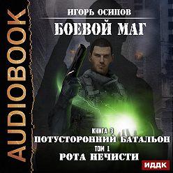 Игорь Осипов - Потусторонний батальон. Том 1. Рота нечисти