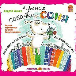 Андрей Усачев - Умная собачка Соня (спектакль)