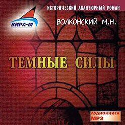 Михаил Волконский - Темные силы