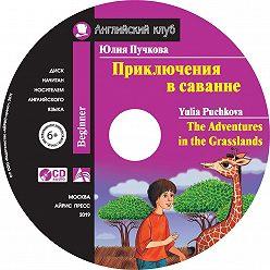 Юлия Пучкова - Приключения в саванне / The Adventures in the Grasslands