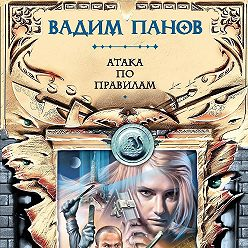 Вадим Панов - Атака по правилам
