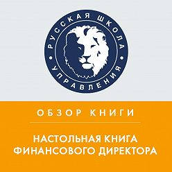 Лариса Плотницкая - Обзор книги С. Брега «Настольная книга финансового директора»