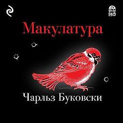 Чарльз Буковски - Макулатура